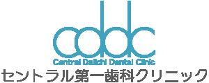 仙台のインプラント治療・セントラル第一歯科クリニック